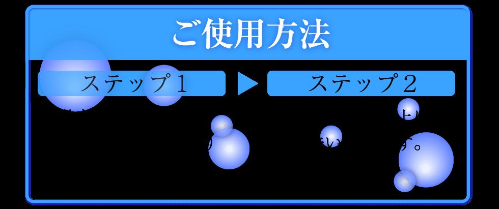 北海道 B ボディー シャンプー 詰め替え用 ご使用方法